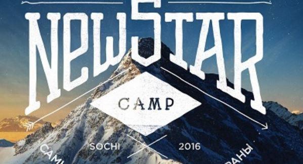 Сочи вновь готовится принять самый масштабный сноубордический лагерь страны