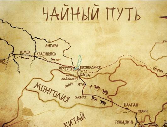 «Великий чайный путь» начали создавать Россия, КНР и Монголия