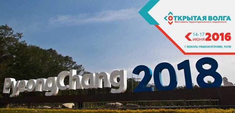 Транзитная реклама регионов. Москва захотела рекламироваться на Олимпийских играх в Южной Корее. На автобусах