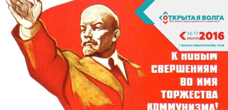 Ленин. Обаятельный и привлекательный