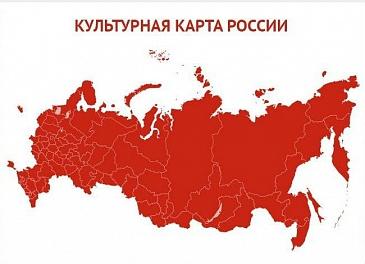 Лучшие музеи, библиотеки и достопримечательности попали на «Культурную карту России»