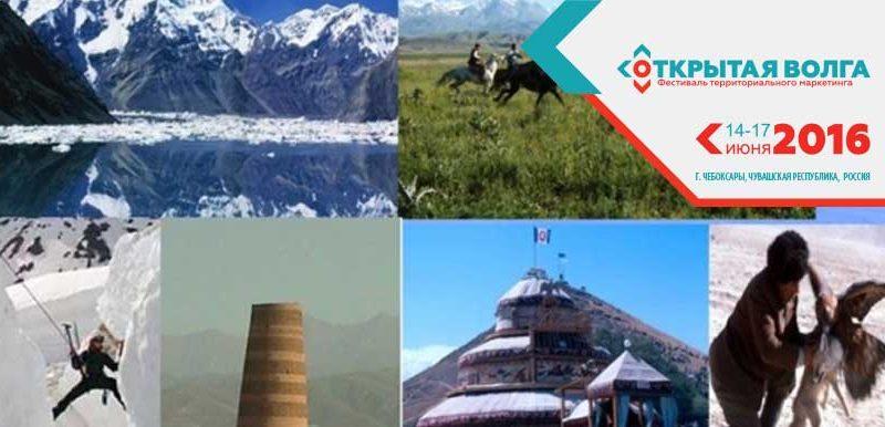 В Кыргызстане выбирают имя для туристического сайта