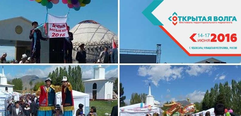 В Кыргызстане новому туристическому сезону сказали «салам»