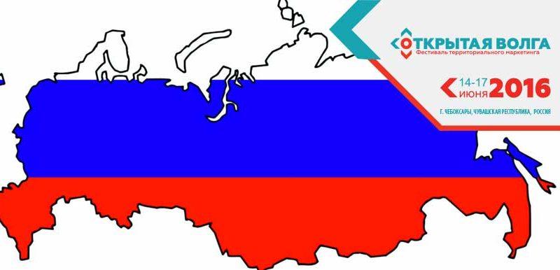 Туристический бренд России запланировали создать к концу 2016 года