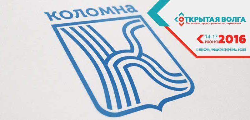 Красивая история бренда города Коломны