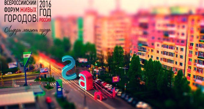Форум Живых городов. На повестке дня девелоперы и архитекторы…