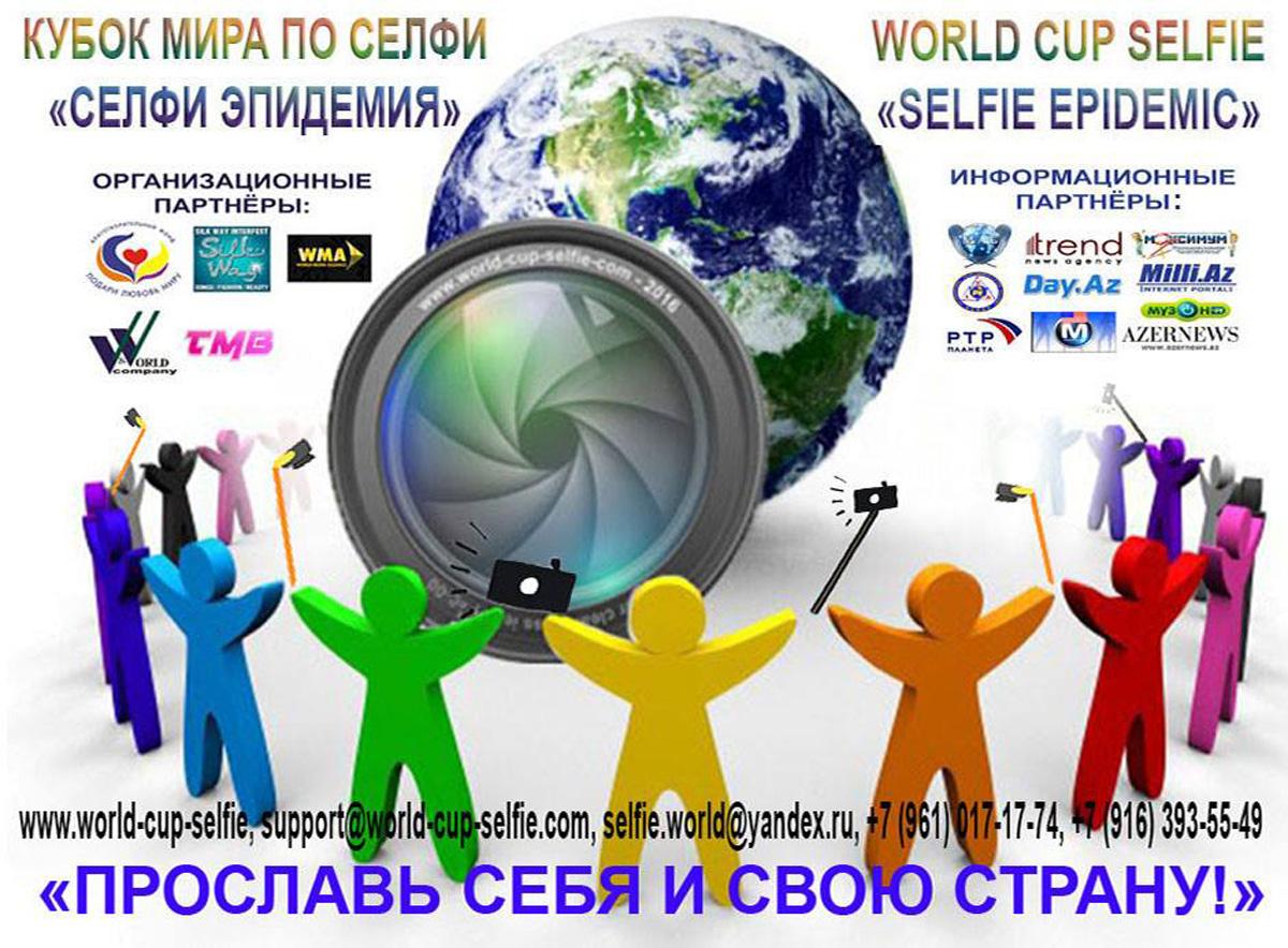 Первый Кубок мира по селфи объединит молодежь России и Азербайджана