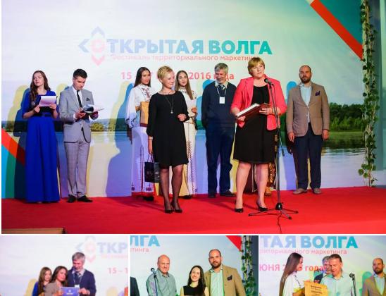 Лауреаты Первого Международного фестиваля территориального маркетинга и рекламы «Открытая Волга»