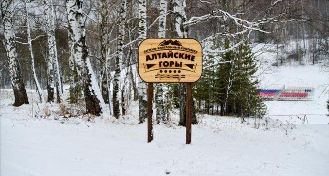 На «Белокурихе-2» откроется лыжно-биатлонный комплекс