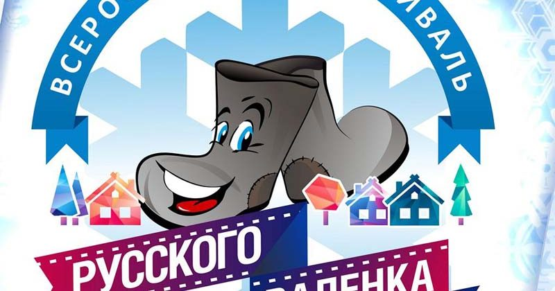 В Наволоках состоялся фестиваль русского валенка