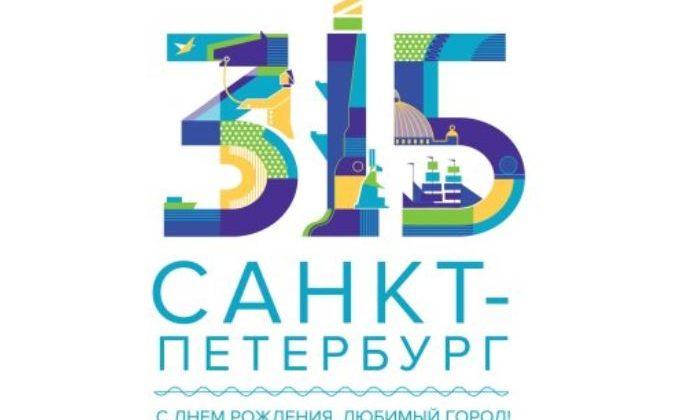 В цветах петербургского логотипа нет места красному