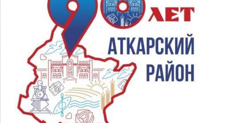 Город железнодорожников выбрал логотип на день рождения