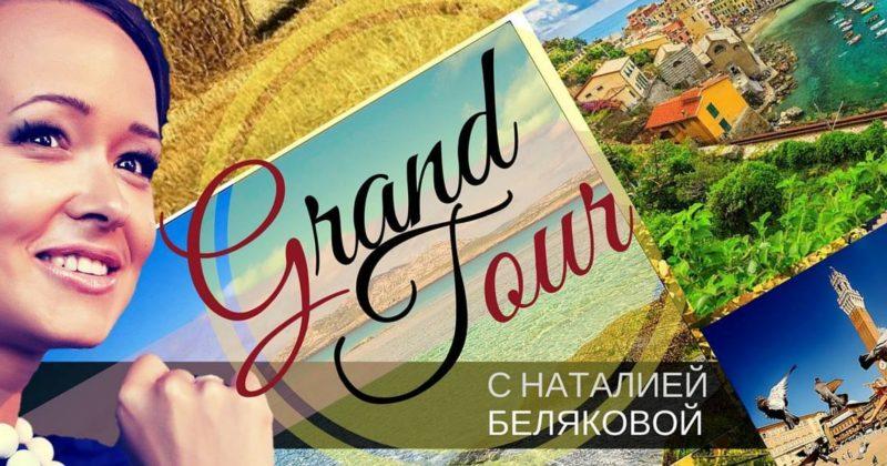 Событие как туристский продукт