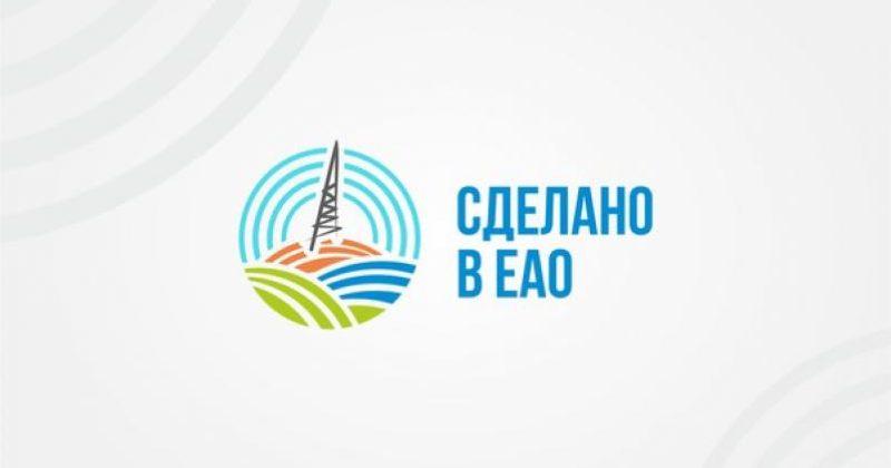 У товаров из ЕАО появится логотип