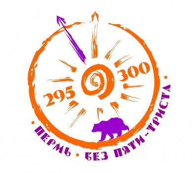 У праздника «Пермь. Без пяти триста» появился логотип