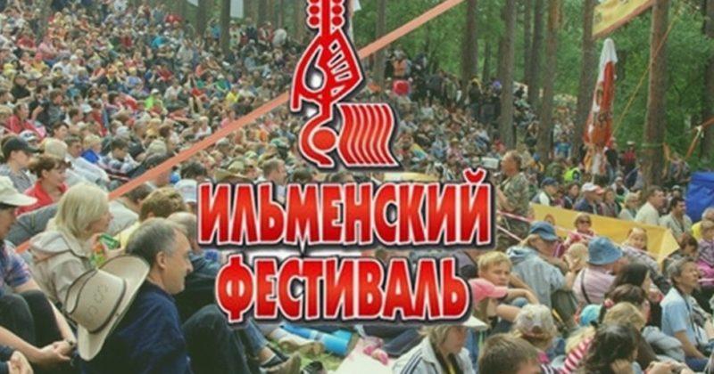 Ильменский фестиваль авторской песни пройдет в Челябинской области