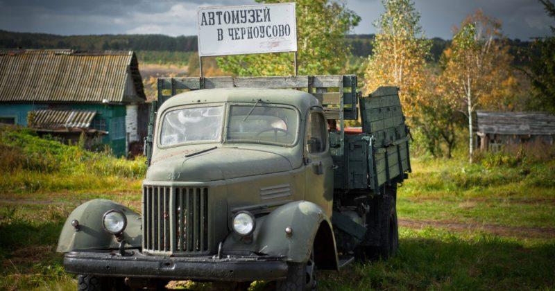 Музей «Авто — СССР»