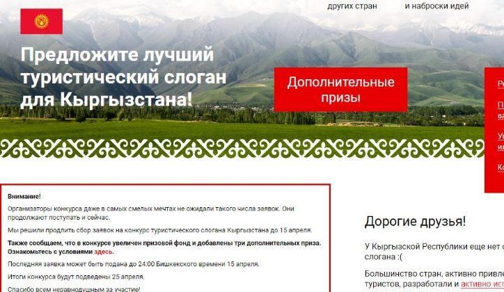 Столько слоганов Кыргызстан ещё не видел…