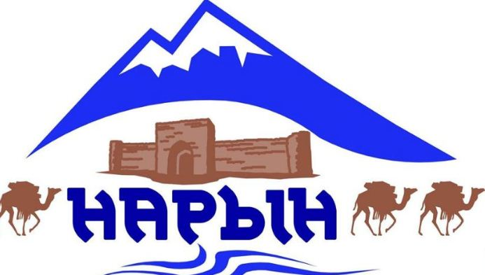 У Нарынской области появился логотип от главного архитектора