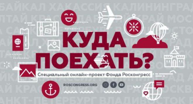 Проект, который вдохновит туристов на путешествия по России