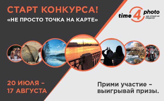 «Не просто точка на карте»: фонд «Росконгресс» начинает новый конкурс