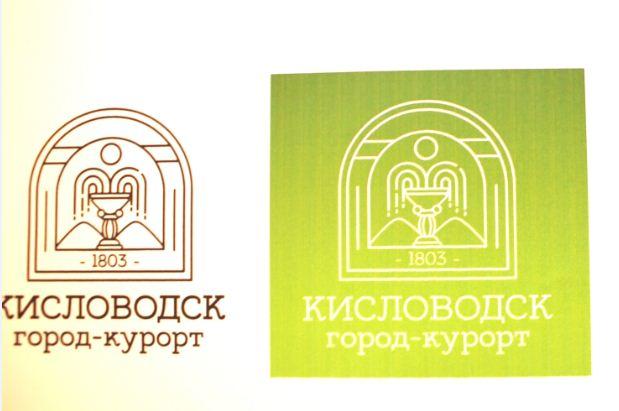 Кисловодск: логотип-победитель определён, но требует доработки