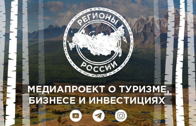 С уникальными возможностями России познакомят в формате тревел-блога