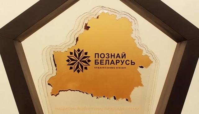 Белорусов приглашают «познать страну»